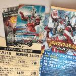 夏はウルフェス!/ウルトラマンフェスティバル2017初日行ってきました〜