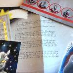 ウルトラマンから手紙が届いた!/『ウルメール』レビュー